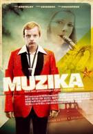 Музыка (2008)