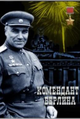 Постер фильма Товарищ комендант. Комендант Берлина (2010)