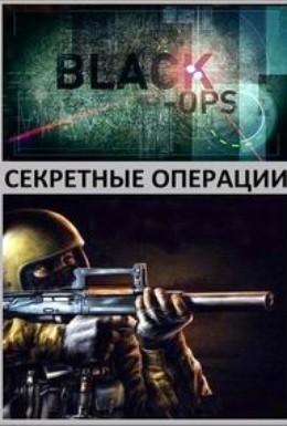 Постер фильма Секретные операции (2012)