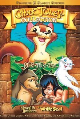 Постер фильма Рикки-Тикки-Тави (1975)