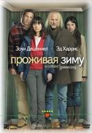 Проживая зиму (2005)