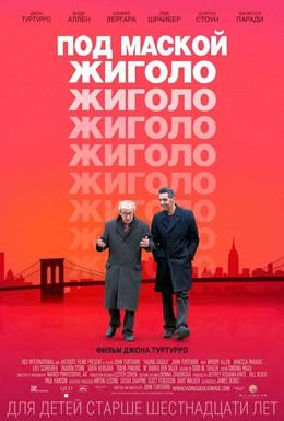 Постер фильма Под маской жиголо (2013)