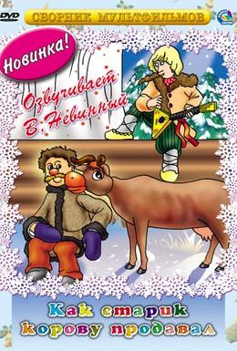 Постер фильма Как старик корову продавал (1980)
