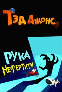 Постер фильма Рука Нефертити (2012)