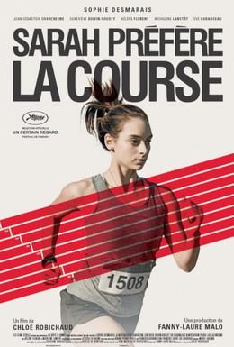 Постер фильма Сара предпочитает бегать (2013)