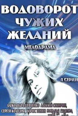 Постер фильма Водоворот чужих желаний (2013)