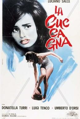 Постер фильма Золотое дно (1962)