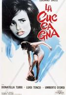Золотое дно (1962)