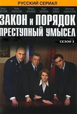 Постер фильма Закон и порядок: Преступный умысел (2007)