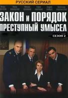 Закон и порядок: Преступный умысел (2007)