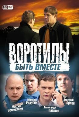 Постер фильма Воротилы. Быть вместе (2008)