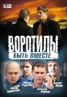Воротилы. Быть вместе (2008)