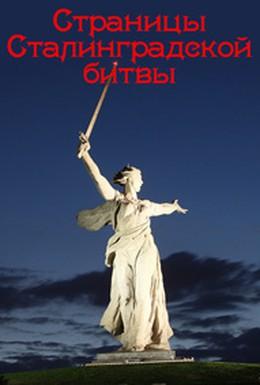 Постер фильма Страницы Сталинградской битвы (1967)
