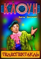 Виктор Драгунский - Клоун (1971)