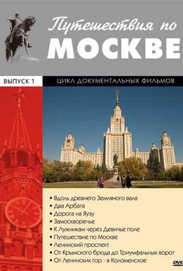 Постер фильма Путешествия по Москве (1981)