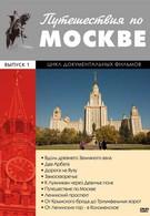 Путешествия по Москве (1981)