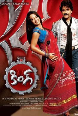 Постер фильма Король (2008)