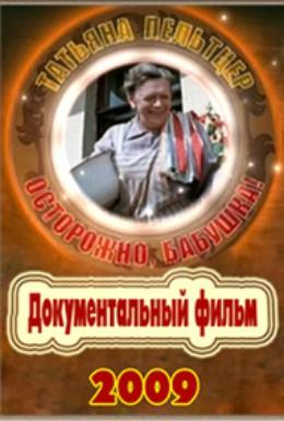 Постер фильма Бабушка (2008)