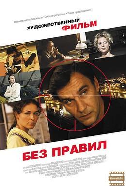 Постер фильма Без правил (2011)
