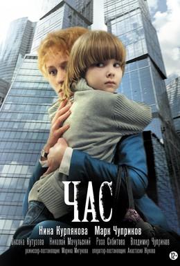 Постер фильма Час (2013)