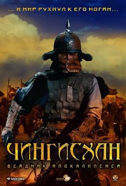 Постер фильма Чингисхан. Великий монгол (2007)
