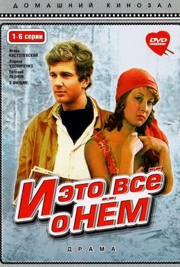 Постер фильма И это все о нем (1977)
