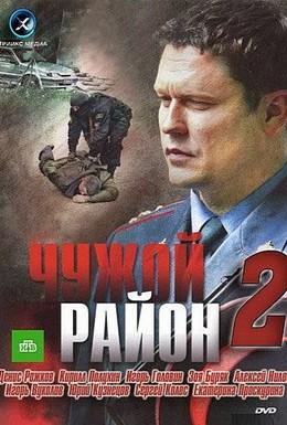 Постер фильма Чужой район 2 (2012)