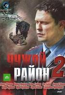 Чужой район 2 (2012)