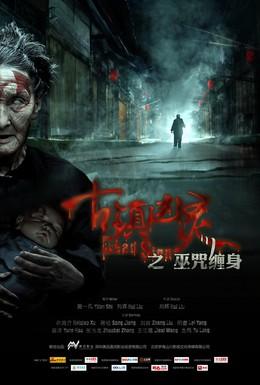 Постер фильма Знак смерти (2013)