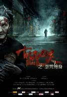 Знак смерти (2013)