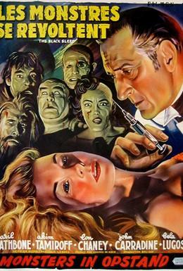 Постер фильма Черное бездействие (1956)