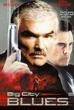 Постер фильма Псы большого города (1997)