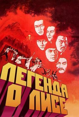 Постер фильма Легенда о лисе (1980)