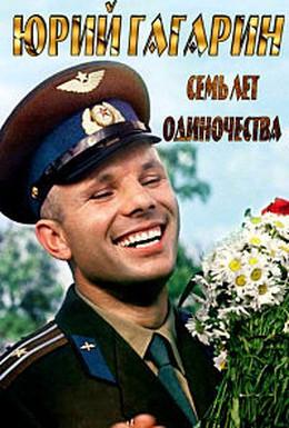 Постер фильма Юрий Гагарин. Семь лет одиночества (2014)