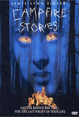 Постер фильма Истории походного костра (2001)