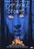 Истории походного костра (2001)