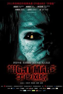 Постер фильма Кошмар (2011)
