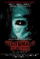 Кошмар (2011)