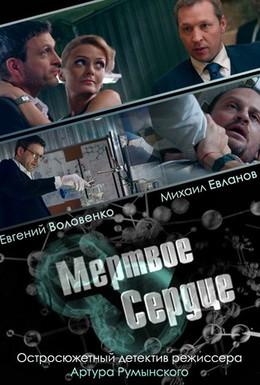 Постер фильма Мёртвое сердце (2014)