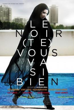 Постер фильма Чёрный цвет  вам идёт (2012)