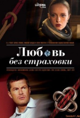 Постер фильма Любовь без страховки (2011)