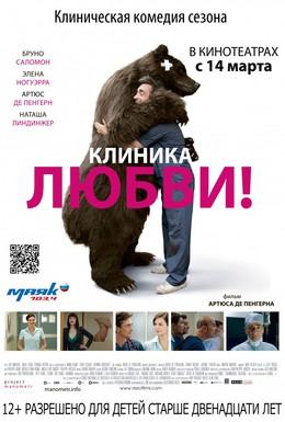 Постер фильма Клиника любви (2012)