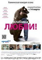 Клиника любви (2012)