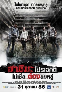 Постер фильма Проект Хашима (2013)