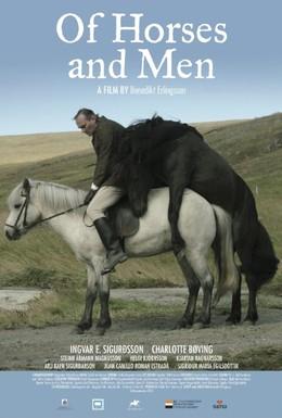 Постер фильма О лошадях и людях (2013)