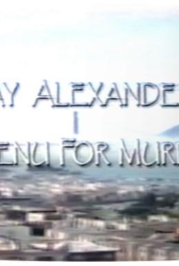Постер фильма Меню для убийства (1995)