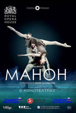 Постер фильма Манон (2013)