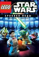 Новые хроники Йоды: Побег из храма джедаев (2014)