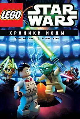 Постер фильма LEGO Звёздные войны. Хроники Йоды. Нападение на Корусант (2014)