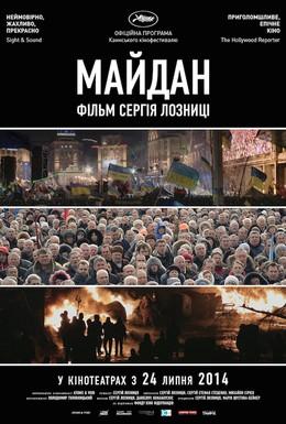 Постер фильма Майдан (2014)